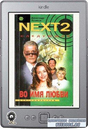 Устинов Александр - NEXT-2. Следующий. Книга 4. Во имя любви