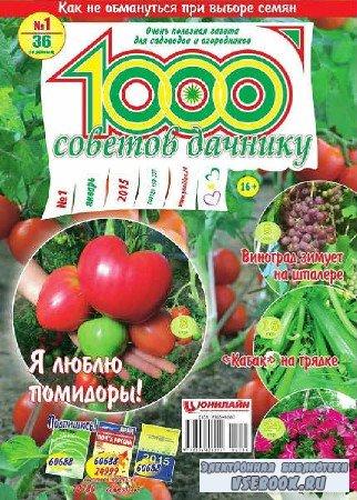 1000 советов дачнику №1 - 2015