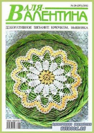 Валя-Валентина №20 - 2012