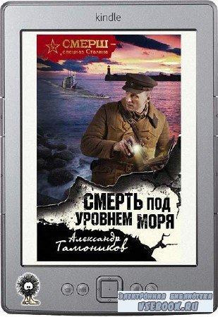 Тамоников Александр - Смерть под уровнем моря