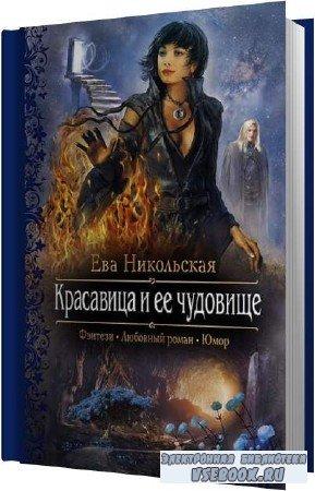 Ева Никольская. Красавица и её чудовище (Аудиокнига)