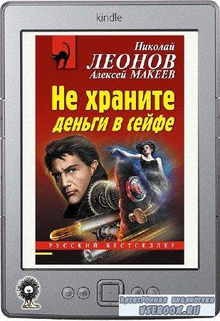 Леонов Николай, Макеев Алексей - Не храните деньги в сейфе
