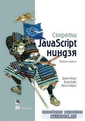 Джон Резиг, Беэр Бибо, Иосип Марас - Секреты JavaScript ниндзя. Второе издание (2017)