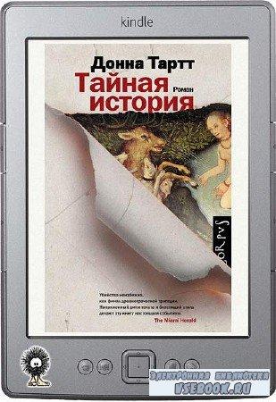 Тартт Донна - Тайная история