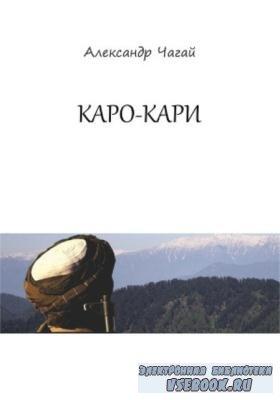 Александр Чагай - Каро-Кари (2016)