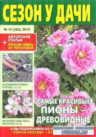 Сезон у дачи №10 - 2018