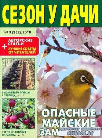 Сезон у дачи №9 - 2018