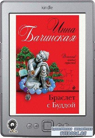 Бачинская Инна - Браслет с Буддой