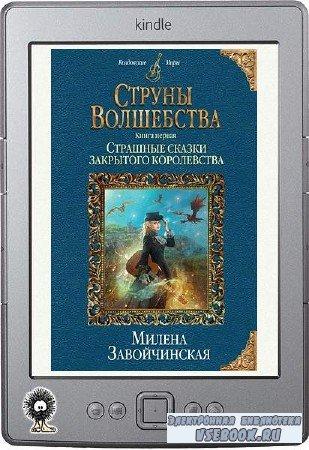 Завойчинская Милена - Струны волшебства. Книга первая. Страшные сказки закрытого королевства