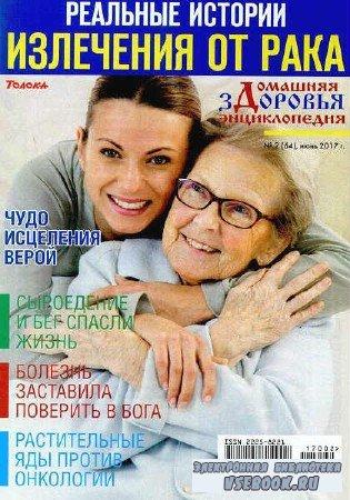 Домашняя энциклопедия здоровья №2 - 2017