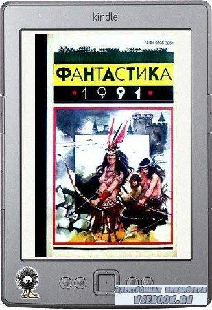 Фалеев Владимир (составитель) - Фантастика 1991 (сборник)
