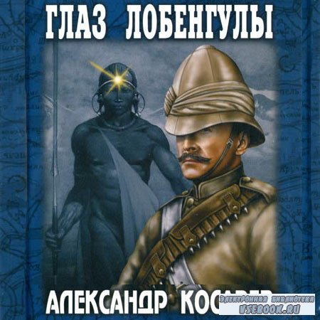 Косарев Александр - Глаз Лобенгулы  (Аудиокнига) читает Елизавета Крупина