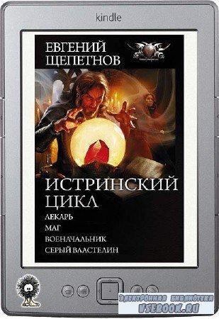 Щепетнов Евгений - Истринский цикл (сборник)