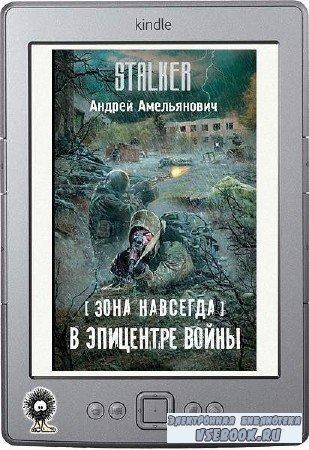 Амельянович Андрей - В эпицентре войны