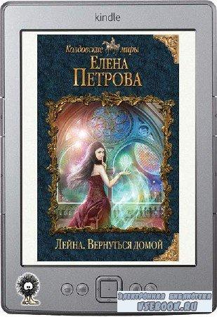 Петрова Елена - Лейна. Вернуться домой
