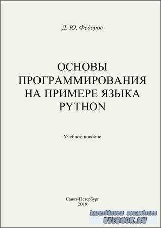Основы программирования на примере языка Python