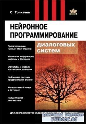 Толкачев С. - Нейронное программирование диалоговых систем (2016)