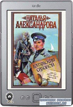 Александрова Наталья - Батумский связной