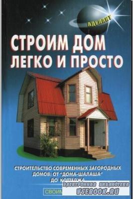 А. Перич - Строим дом легко и просто (2010)
