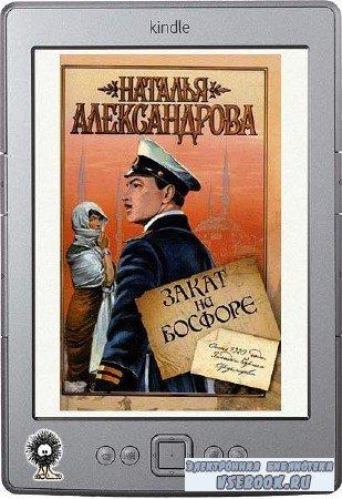 Александрова Наталья - Закат на Босфоре