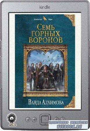 Алхимова Ванда - Семь горных воронов