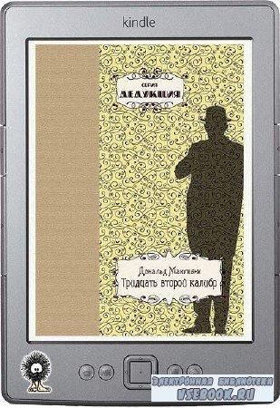 Макгибни Дональд - Тридцать второй калибр