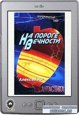Ар Алексей - На пороге вечности