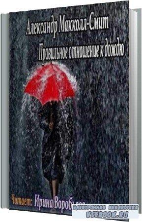Александр Макколл-Смит. Правильное отношение к дождю (Аудиокнига)