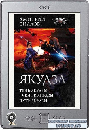 Силлов Дмитрий - Якудза (сборник)