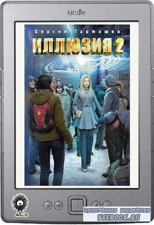 Тармашев Сергей - Иллюзия 2
