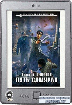 Щепетнов Евгений - Путь самурая
