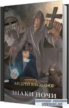 Андрей Васильев. Знаки ночи (Аудиокнига)