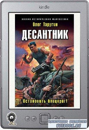 Таругин Олег - Десантник. Остановить блицкриг!
