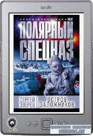 Зверев Сергей - Остров заложников
