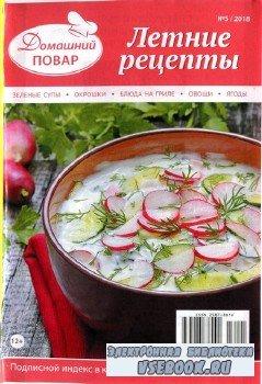 Домашний повар. летние рецепты №5, 2018