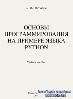 Д. Ю. Федоров - Основы программирования на примере языка Python. Учебное пособие (2018)