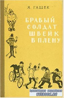 Ярослав Гашек - Собрание сочинений (44 книги) (2013)