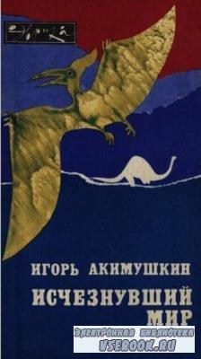 Игорь Акимушкин - Собрание сочинений (29 книг) (1961-1992)