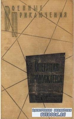 Михаил Алексеев, Николай Грибачев, Иван Стаднюк, Геннадий Семенихин - Операция продолжается (1969)