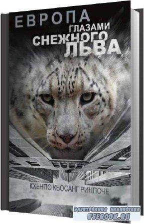 Кхенпо Кьосанг Ринпоче. Европа глазами снежного льва (Аудиокнига)
