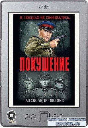 Беляев Александр - Покушение