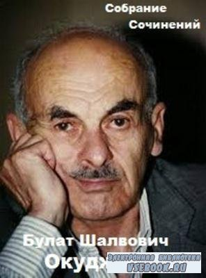 Булат Окуджава - Собрание сочинений (21 книга) (1956-1983)