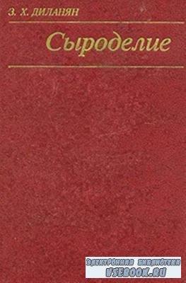 Завен Диланян - Сыроделие (1984)