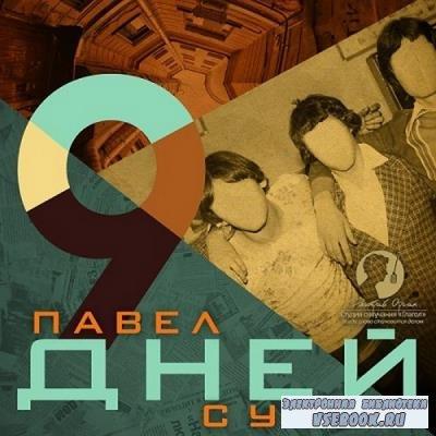 Павел Сутин - 9 дней (2018) аудиокнига
