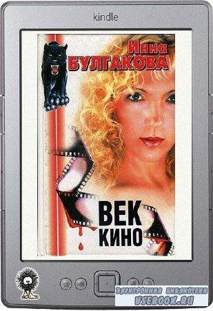 Булгакова Инна - Век кино