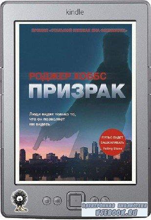 Хоббс Роджер - Призрак