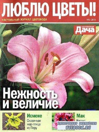 Люблю цветы! №6 - 2018