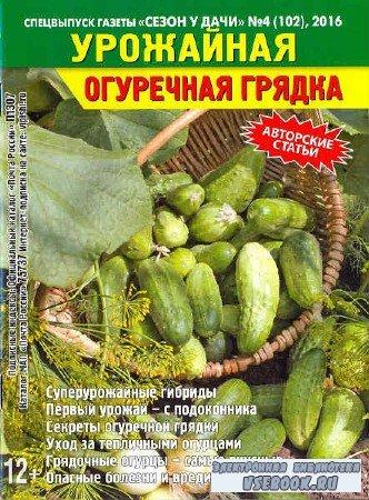 Сезон у дачи. Спецвыпуск №4 - 2016