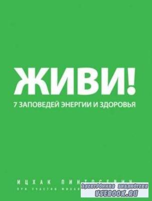 Ицхак Пинтосевич - Живи! 7 заповедей энергии и здоровья (2012)