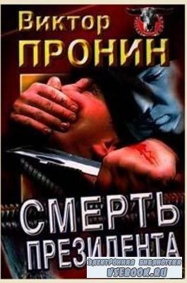 Русская бойня (12 книг) (1996-2000)